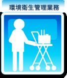 環境衛生管理業務