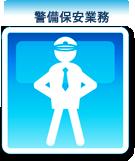 警備保安業務